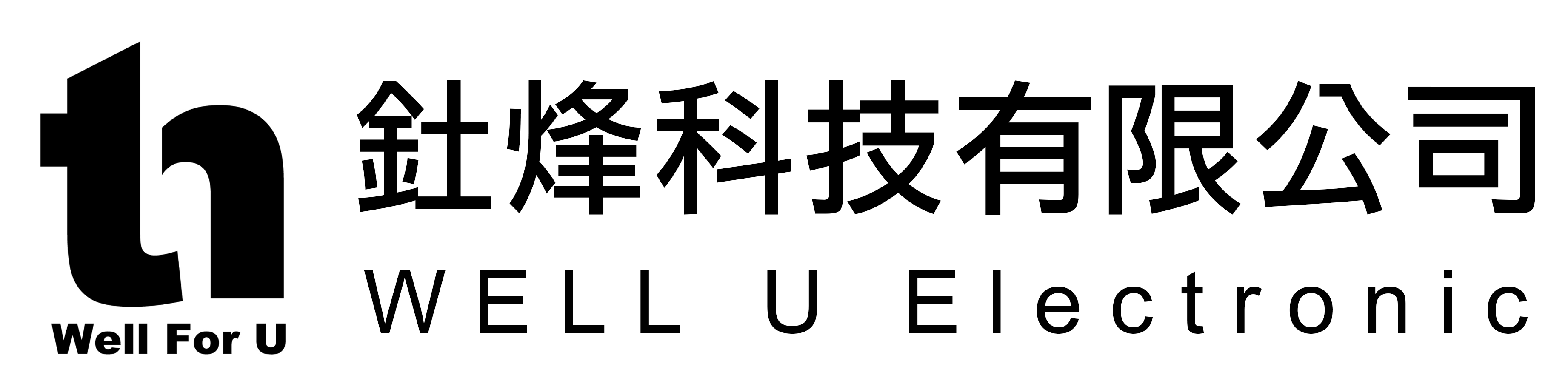 WELL U Electronic Co., Ltd 釷烽科技有限公司